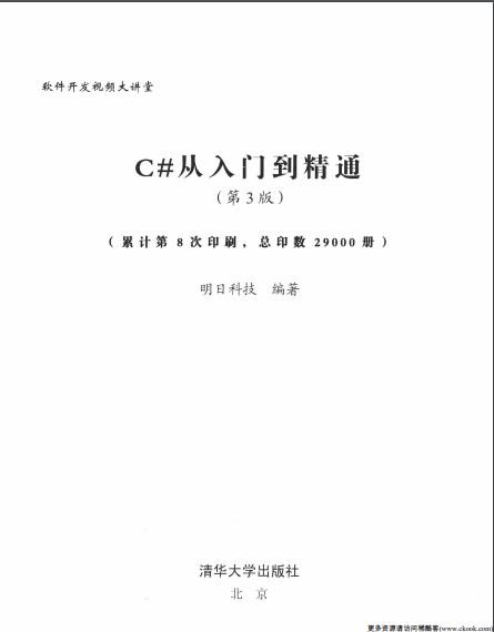 c#从入门到精通第3版pdf