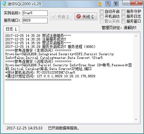 迷你sql2000数据库 v1.29 绿色版