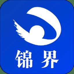 锦界最新版v1.2.2 安卓版