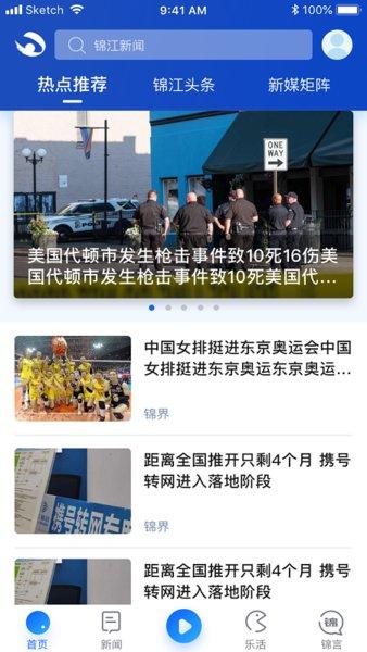 锦界app