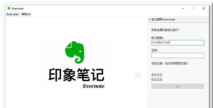印象笔记pc版 v6.21.57.2809 多语言官方安装版