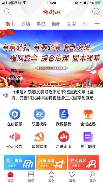 新衡山app