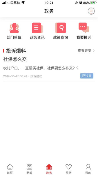 新衡山官方版 v2.0 安卓版