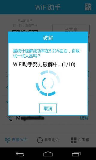 wifi助手手机版 v3.0.0 安卓版