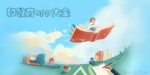 中国移动和教育-和教育校讯通-和教育app下载
