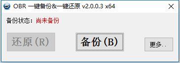 obr一键备份还原工具 v2.0.1.5 免费版
