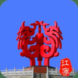 我的江宁app v2.5 安卓版