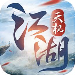 天机江湖手游 v5.9.0 安卓版
