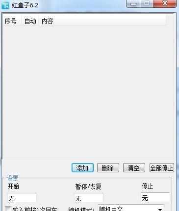 �t盒子游�蜃�雍霸�器破解版 v6.2 �G色版