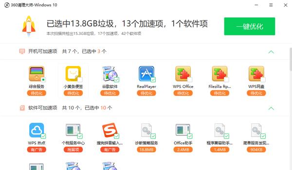 360清理大����X版 v1.0.0 windows10官方版
