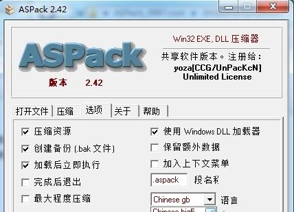 aspack汉化版