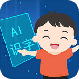 适趣儿童识字软件