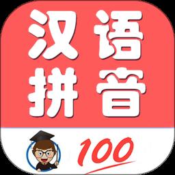 小学生学拼音app