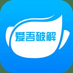 吾爱破解游戏盒子中文版v2.1.0.1 安卓版