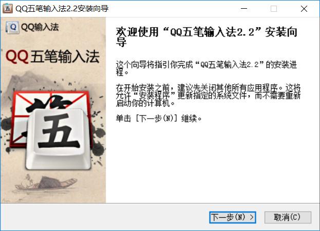 qq五�P�入法最新版本 v2.2.344.400 官方版