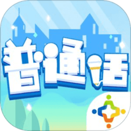 普通话小镇手游 v1.0 安卓预约版