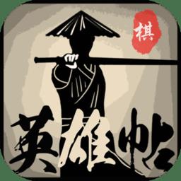 英雄帖手游 v1.0 安卓预约版