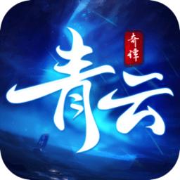 青云奇谭变态版v6.0.0 安卓版