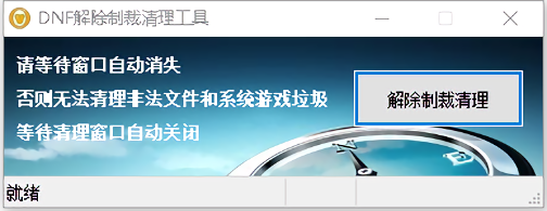 dnf解除制裁清理工具电脑版