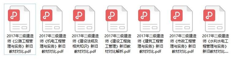 2017年二建教材pdf 完整版