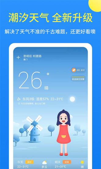 潮汐天气app v1.1.0 安卓版