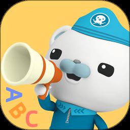 海底小纵队学英语软件v1.9.0 安卓版