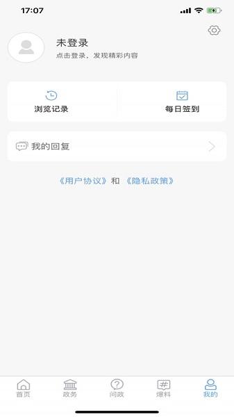 云上临朐客户端 v0.1.1 安卓版
