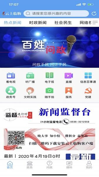 云上临朐app