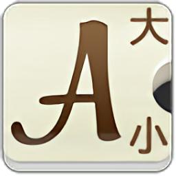 手机系统字体大小设置软件
