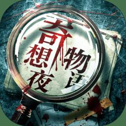 奇想夜物语内购破解版v1.1.