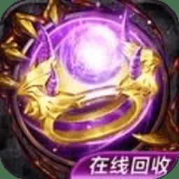雷霆英雄热血传奇手游 v2.0 安卓版