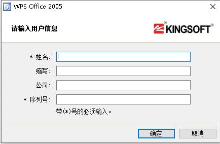 wps office 2005官方版 电脑版