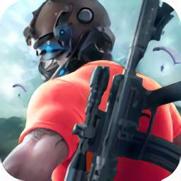 全民枪战射击手游 v1.0 安卓版