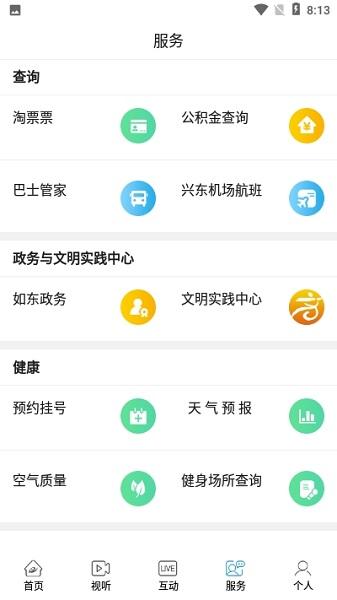 如东发布客户端 v1.02 安卓版