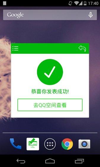 说说小助手最新版 v1.2.1 安卓版
