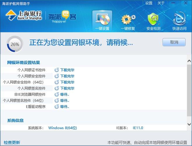 上海银行海派护航网银助手最新版
