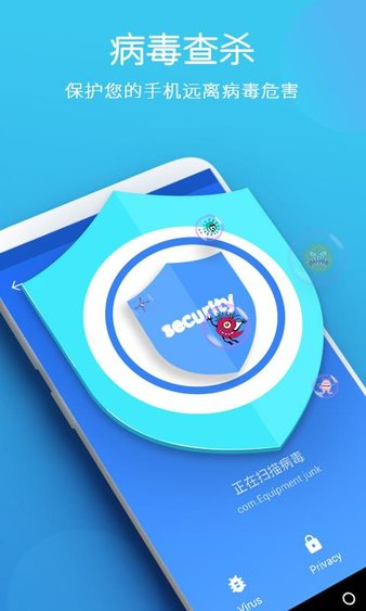 杀毒大师手机版 v3.4 安卓最新版