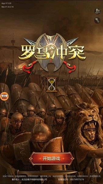 罗马冲突游戏