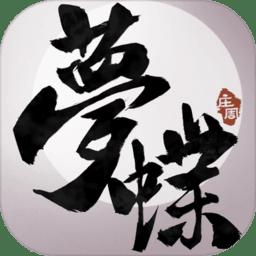梦蝶手游 v1.0 安卓预约版