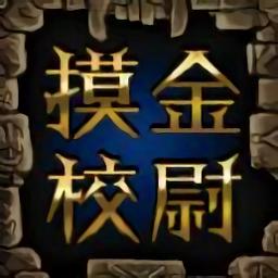 摸金校尉之九幽将军游戏 v1.0 安卓预约版