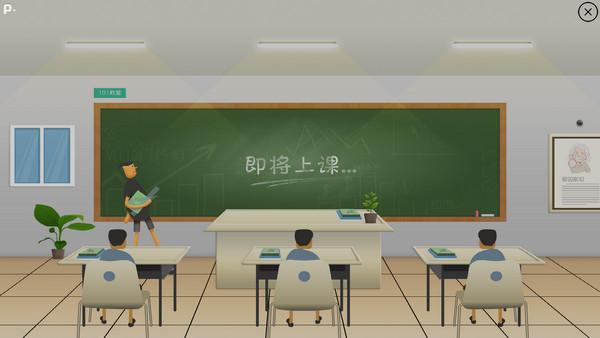 101智慧课堂软件 v1.11.15 电脑版