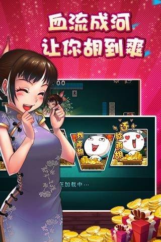 上海麻将单机游戏 v3.1.0 安卓版