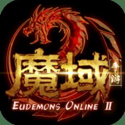 魔域手游2最新版 v1.0 安卓预约版