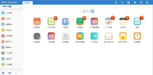通�_oa2020最新版