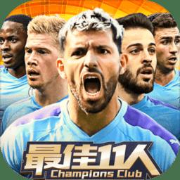 最佳11人游戏v2.2.0 安卓版