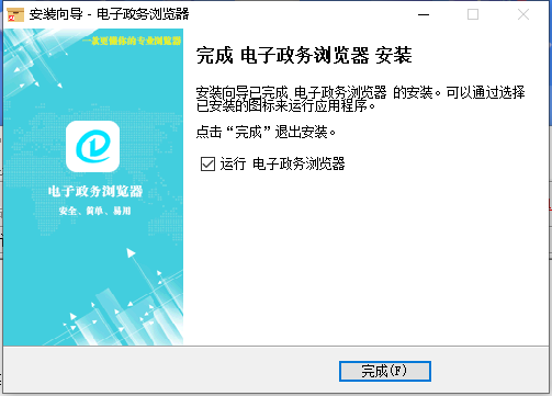 电子政务浏览器官方版 v1.1.6 最新版