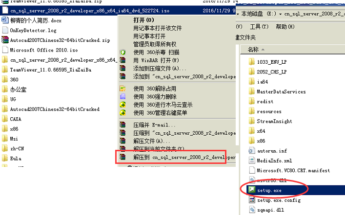 sql server2008r2安装包