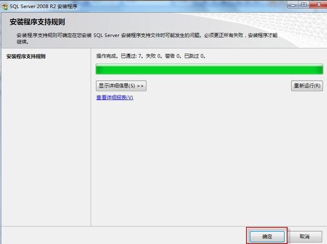 sql server2008r2安�b包