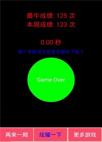 ��狂手指手�C版 v2.1 安卓官方版