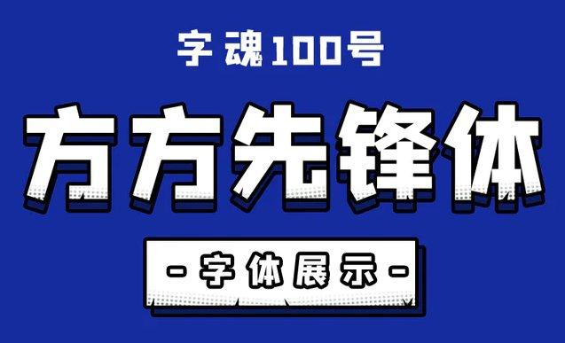 字魂100号方方先锋体免费版